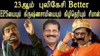 Naam tamilar seeman speech | 23 M Pulikesi is better than eps & dr krishnaswamy