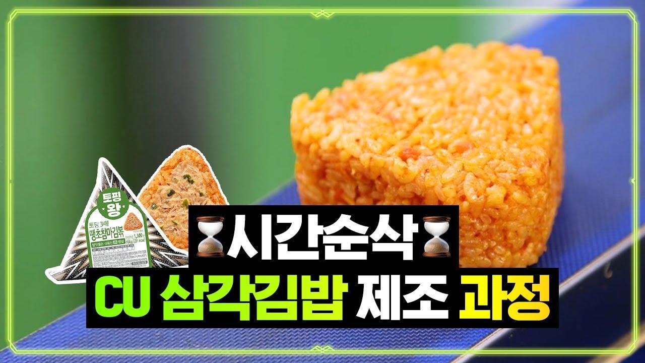 📐각 맞춰 열 맞춰~📐 CU 삼각김밥이 원래는 사각이었다고?! :: 【씨유타임즈】 #삼각김밥 편(Triangle Gimbap)