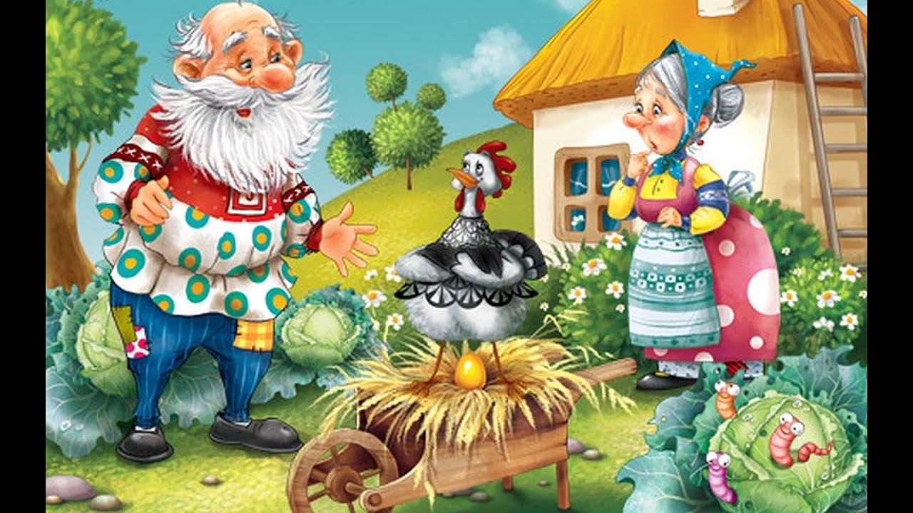 Курочка Ряба - русская народная сказка для малышей - YouTube