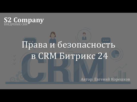 Права и безопасность в CRM Битрикс 24