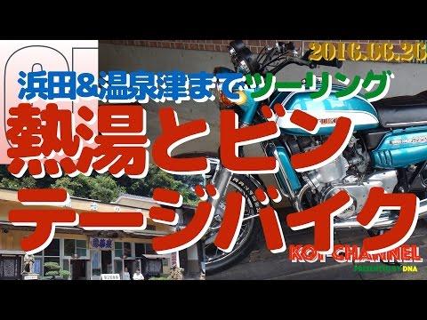 クロスカブJA10型・CC110でツーリング 温泉津温泉で熱湯風呂オートバイ神社で往年の名バイクを堪能しましたぁ〜♪