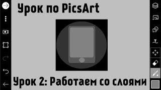 #2 Уроки по PicsArt: Работа со слоями
