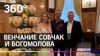 Венчание Ксении Собчак и Константина Богомолова