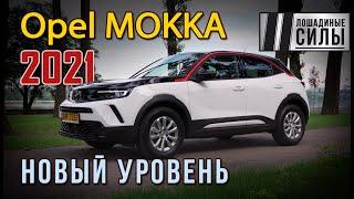 Выход из комы. Opel Mokka 2021