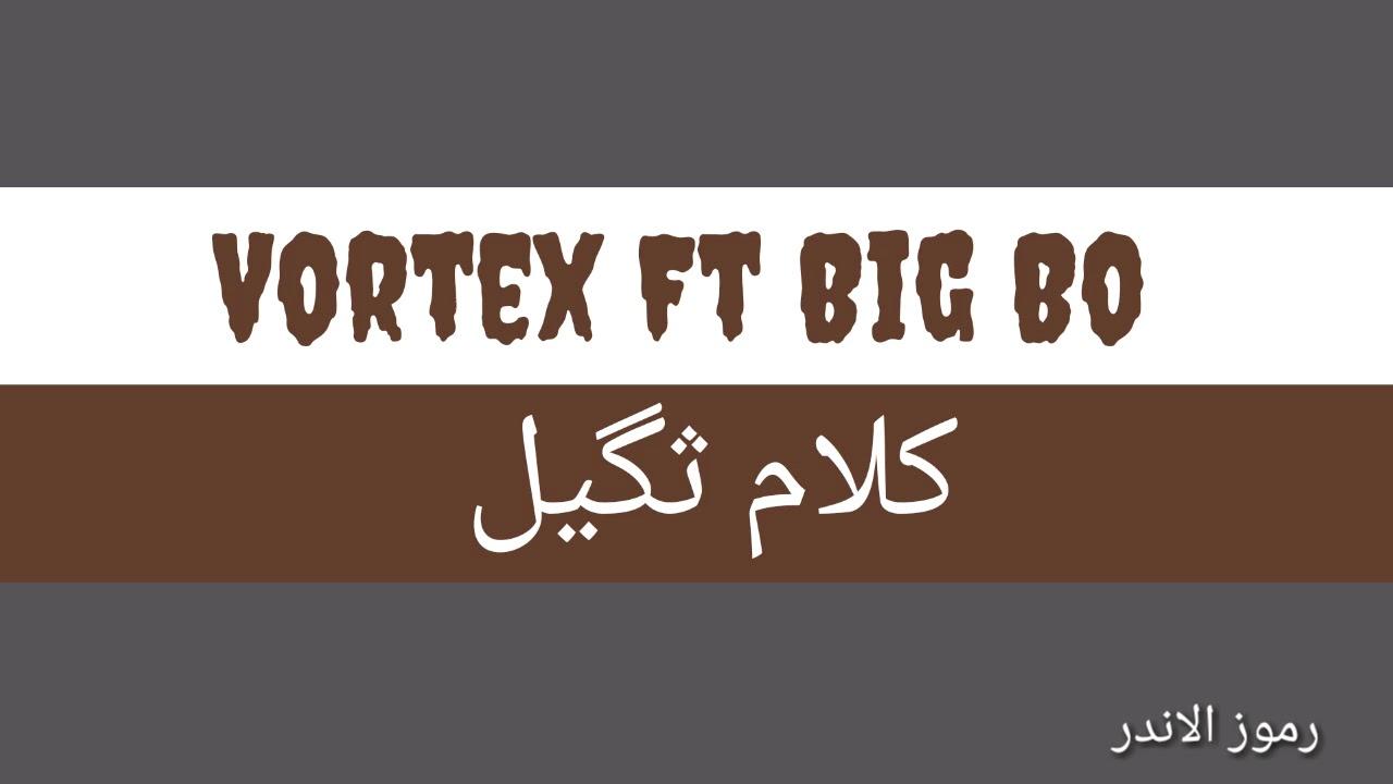 Vortex | فورتكس | كلام ثقيل