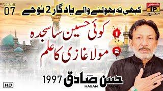 Koi Hussain Sa Sajda, Mola Ghazi Ka Allam Hi Parcham E Islam Hai | Hassan Sadiq | Old Noha