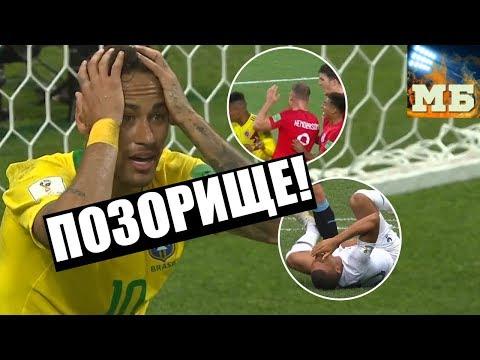 Они позорят футбол. Клоуны и плаксы. ЧМ-2018 - Популярные видеоролики!