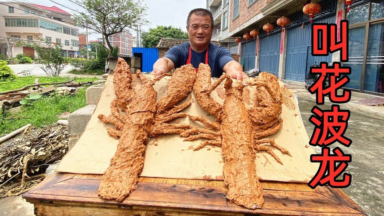 """1700買2只大波龍,鉗子比手掌大,阿胖山裹上紅泥做""""叫花波龍""""味道不一般"""
