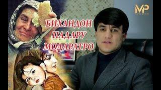БИХАНДОН ПАДАРУ МОДАРАТРО Чалолиддини Чамолиддин