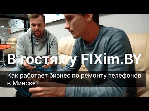 Как работает бизнес по ремонту телефонов в Минске. Отремонтировали экран. Откуда полоса на iPhone X.