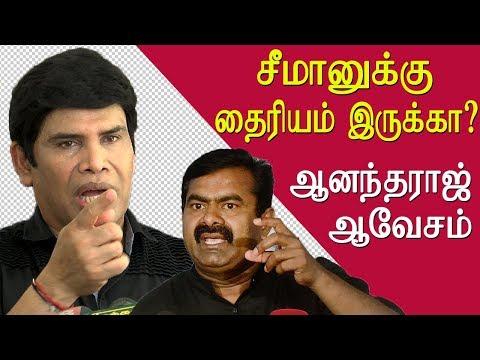 seeman vs anandraj do seeman has guts? Anandraj support rajini tamil news live tamil live redpix