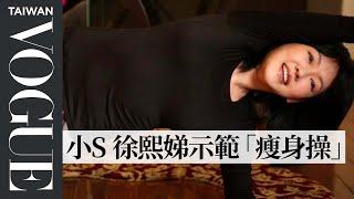 好身材3大原則,小S 徐熙娣親自示範私藏「瘦身操」