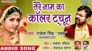Rakesh Singh Raks का सबसे हिट Love Song - Tere Naam Ka Caallertune Mere Dil Me Bajta Hai