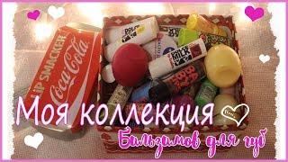 моя Коллекция Бальзамов Для Губ/My lip balm collection