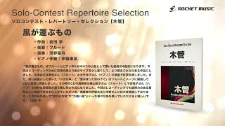 演奏に使われている楽譜詳細はコチラ↓ http://www.gakufu.co.jp/product...