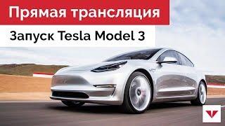 Tesla Model 3 - запуск - мы будем вести трансляцию с места событий!