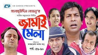 Jamai Mela | Episode 56-60 | Comedy Natok | Mosharof Karim | Chonchol Chowdhury | Shamim Jaman