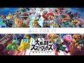 Nintendo-Switch「大乱闘スマッシュブラザーズ SPECIAL」配信テスト