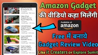 How To Get Free Amazon Gadget Video || How To Make Gadget Video Like it Creaters Or Explore Sumit