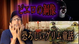 ピエロの銅像・怖いグリム童話(海外都市伝説)(下ネタ)