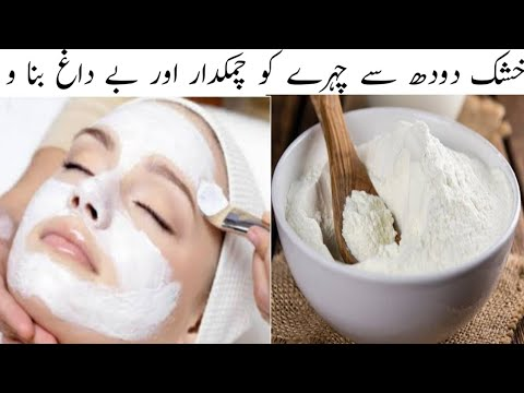 Milk Powder Face Pack For Skin Whitening. Get Fair, Bright