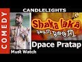Download SHAKA LAKA BOOM BOOM | | Nepali Comedy Movie  | | Dpace Pratap | |The Magic Pencil  | | CANDLELIGHTS MP3 song and Music Video