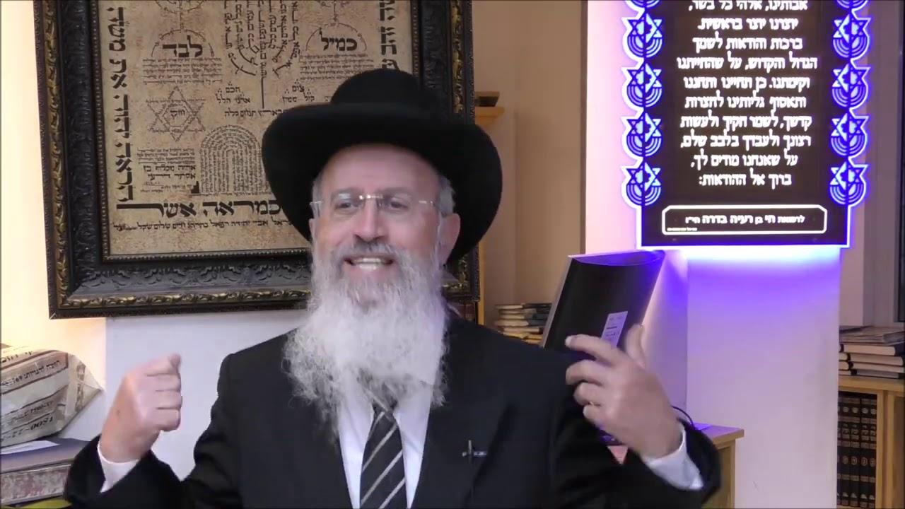 """הרב אברהם יוסף שליט""""א - זריזים מקדימים למצוות - פרשת ויקהל תשע""""ט"""