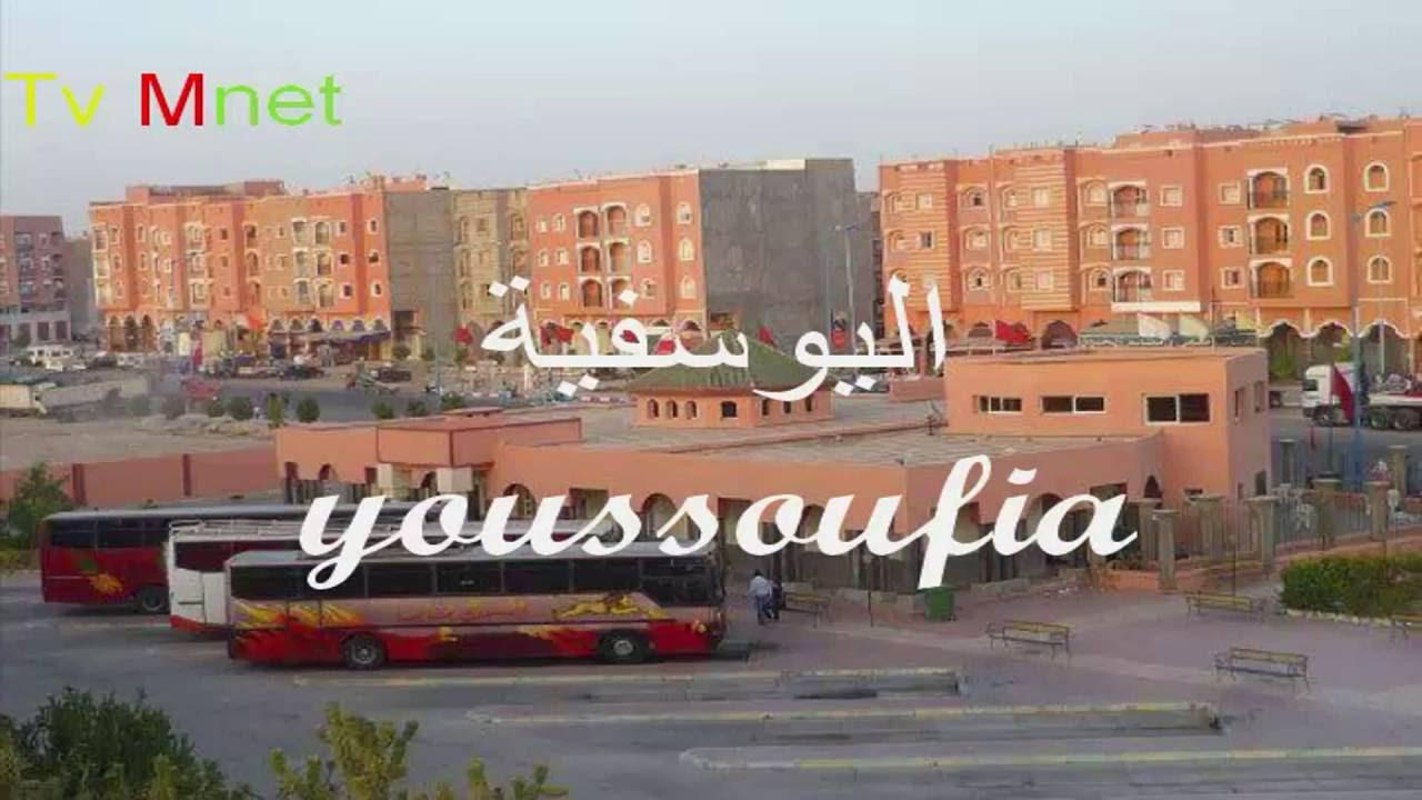 Youssoufia Maroc Hd Youtube