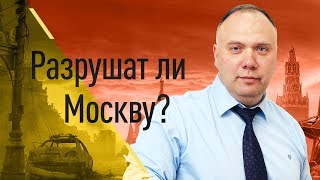 Разрушат ли Москву? (Георгий Федоров, Борис Кагарлицкий)