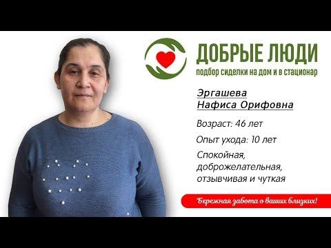 Сиделка Санкт-Петербург - Эргашева Нафиса Орифовна