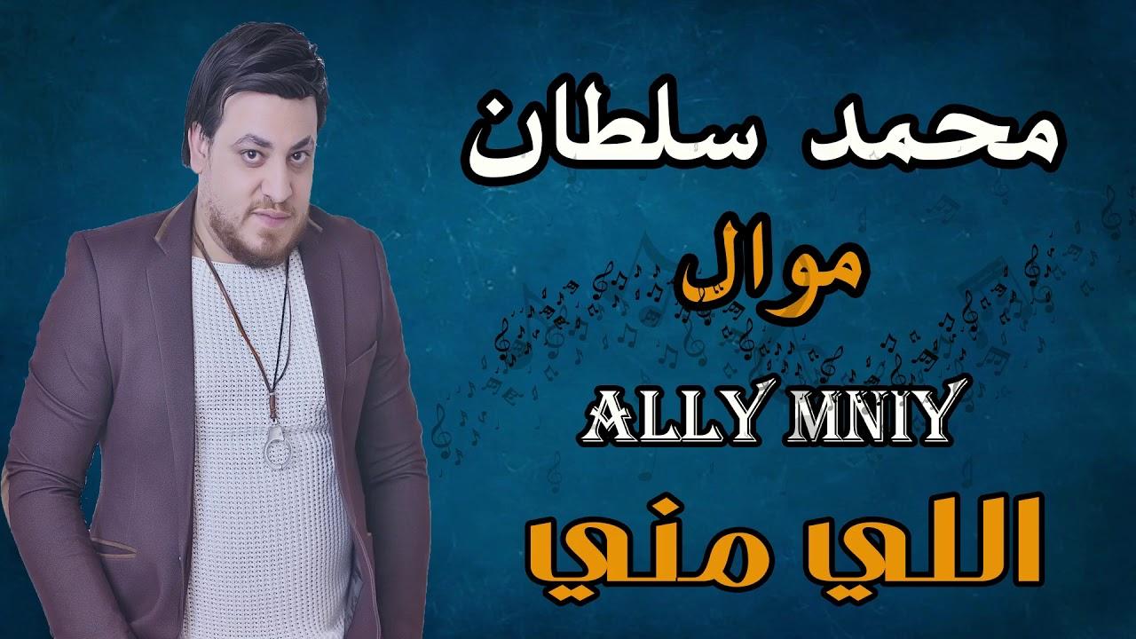 محمد سلطان موال اللي مني