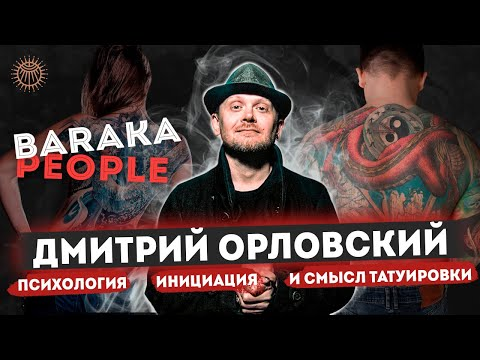 Baraka People: Дмитрий