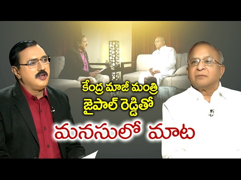 Special Interview with  Congress Leader Jaipal reddy | Sakshi Manasulo Maata
