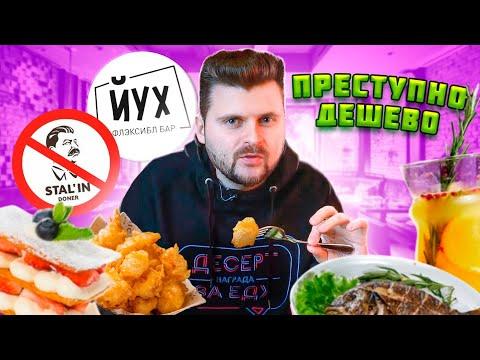 Сталин Донер - ЗАПРЕТИЛИ / Обзор бара ЙУХ / Дешевая провокация или еда за копейки