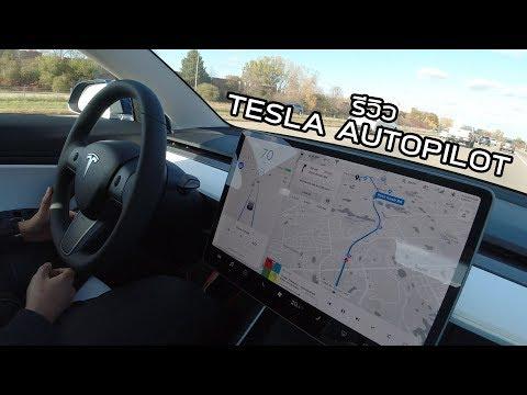 Tesla Autopilot ล้วนๆ