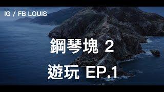 【Game Time 遊戲時間】鋼琴塊 2 - 卡農 / Louis