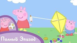 Свинка Пеппа - S01 E14 Воздушный змей (Серия целиком)