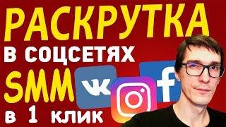 SMM продвижение в соц сетях ВКонтакте, Instagram и др. | СММ обучение
