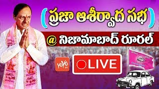KCR LIVE | TRS Public Meeting In Nizamabad Rural | Telangana Elections 2018 | MP Kavitha | YOYO TV