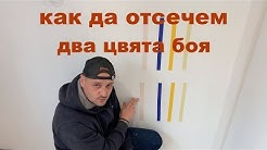 Боядисване и отсичане на боя