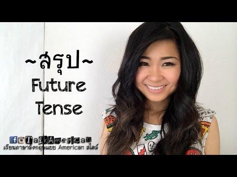 สรุป Future Tense ง่ายๆ เข้าใจได้ภายใน 5 นาที ✌️