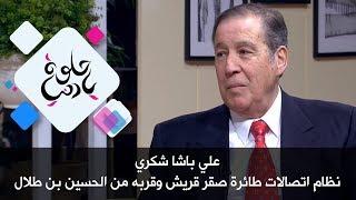 علي باشا شكري - نظام اتصالات طائرة صقر قريش وعن مدى قربه من الحسين بن طلال