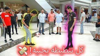 تحدي كل تنطيطه بجنيه مع الشعب المصري!! | راحت فلوسي😂💔