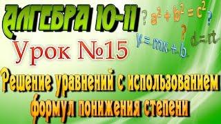 Решение уравнений с использованием формул понижения степени. Алгебра 10-11 классы. 15  урок