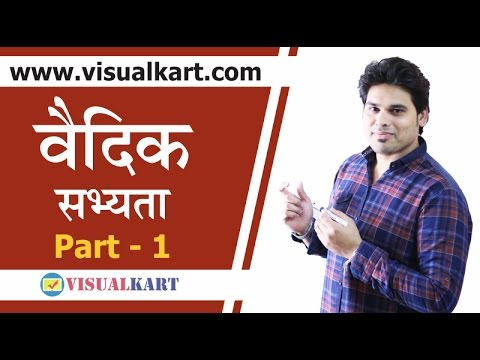 Vedic Sabhyata (Civilization) in Hindi - Part 1 | IAS | CGPSC | UPSC | SSC