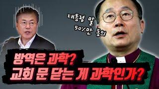 '대면 예배 회복' 독려한 감리교 서울연회 원성웅 감독…