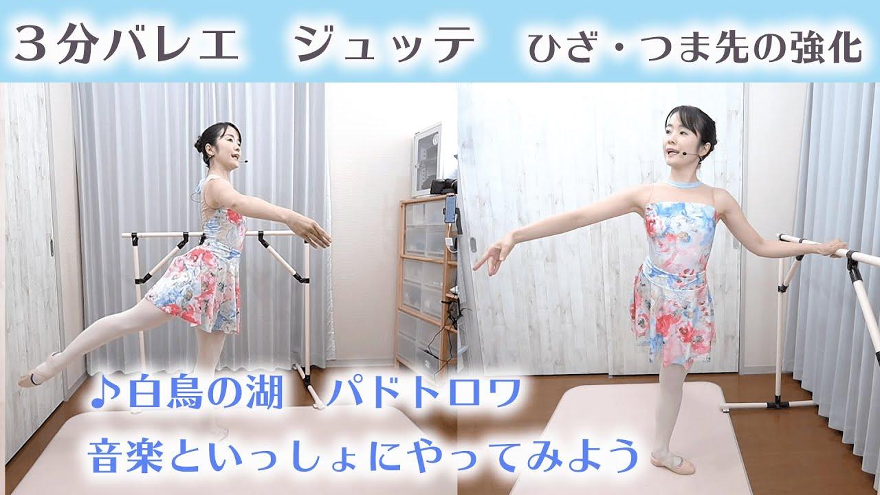 3分バレエ バットマン・ジュッテ♪音楽:白鳥の湖パドトロワ ~3minutes ballet lesson