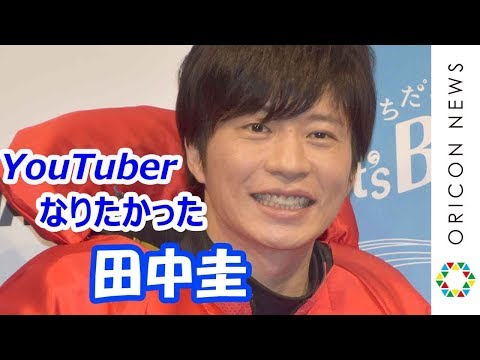 """田中圭、幻の""""YouTuber転身""""構想明かす「事務所に相談したら…」 ボートレース新CMシリーズ『姫たちだってLet's BOAT RACE』発表会"""
