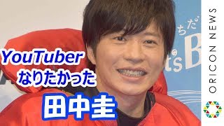 チャンネル登録:https://goo.gl/U4Waal 俳優の田中圭(34)が9日、都内...