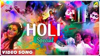 Holi Special Songs | Evergreen Bengali Songs | Video Jukebox